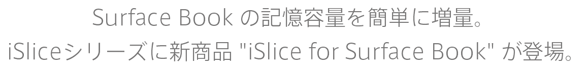 "Surface Book の記憶容量を簡単に増量。 iSliceシリーズに新商品 ""iSlice for Surface Book"" が登場。"